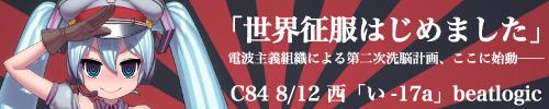 シュミックトリガ2 -PsychoCrush A-POP!!-特設サイト